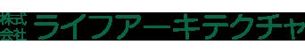 資産形成相談 東京都八王子市 独立系FP ライフアーキテクチャ ロゴ