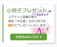 資産形成相談 東京都八王子市 独立系FP ライフアーキテクチャ 小冊子プレゼント