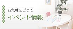 資産形成相談 東京都八王子市 独立系FP ライフアーキテクチャ イベント情報