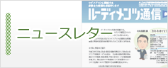 資産形成相談 東京都八王子市 独立系FP ライフアーキテクチャ ニュースレター