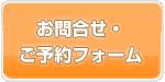 資産形成相談 東京都八王子市 独立系FP ライフアーキテクチャ メールでのお問合せ
