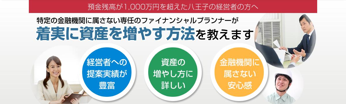 資産形成相談 東京都八王子市 独立系FP ライフアーキテクチャ トップイメージ