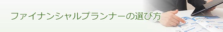 資産形成相談東京都八王子市 独立系FP ライフアーキテクチャ ファイナンシャルプランナーの選び方