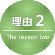 資産形成相談 東京都八王子市 独立系FP ライフアーキテクチャ 理由2