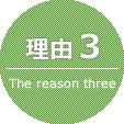 資産形成相談 東京都八王子市 独立系FP ライフアーキテクチャ 理由3