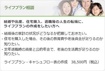 資産形成相談 東京都八王子市 独立系FP ライフアーキテクチャ ライフプラン相談