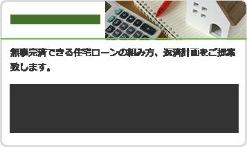 資産形成相談 東京都八王子市 独立系FP ライフアーキテクチャ 住宅購入・ローン相談