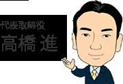 資産形成相談 東京都八王子市 独立系FP ライフアーキテクチャ 代表取締役 高橋進