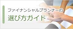 資産形成相談 東京都八王子市 独立系FP ライフアーキテクチャ 選び方ガイド