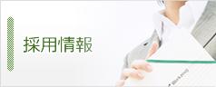 資産形成相談 東京都八王子市 独立系FP ライフアーキテクチャ 採用情報