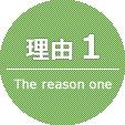 資産形成相談 東京都八王子市 独立系FP ライフアーキテクチャ 理由1