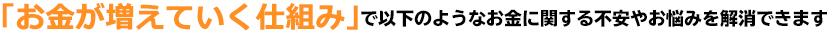 資産形成相談 東京都八王子市 独立系FP ライフアーキテクチャ あなたは将来に対してこんな不安はありませんか?